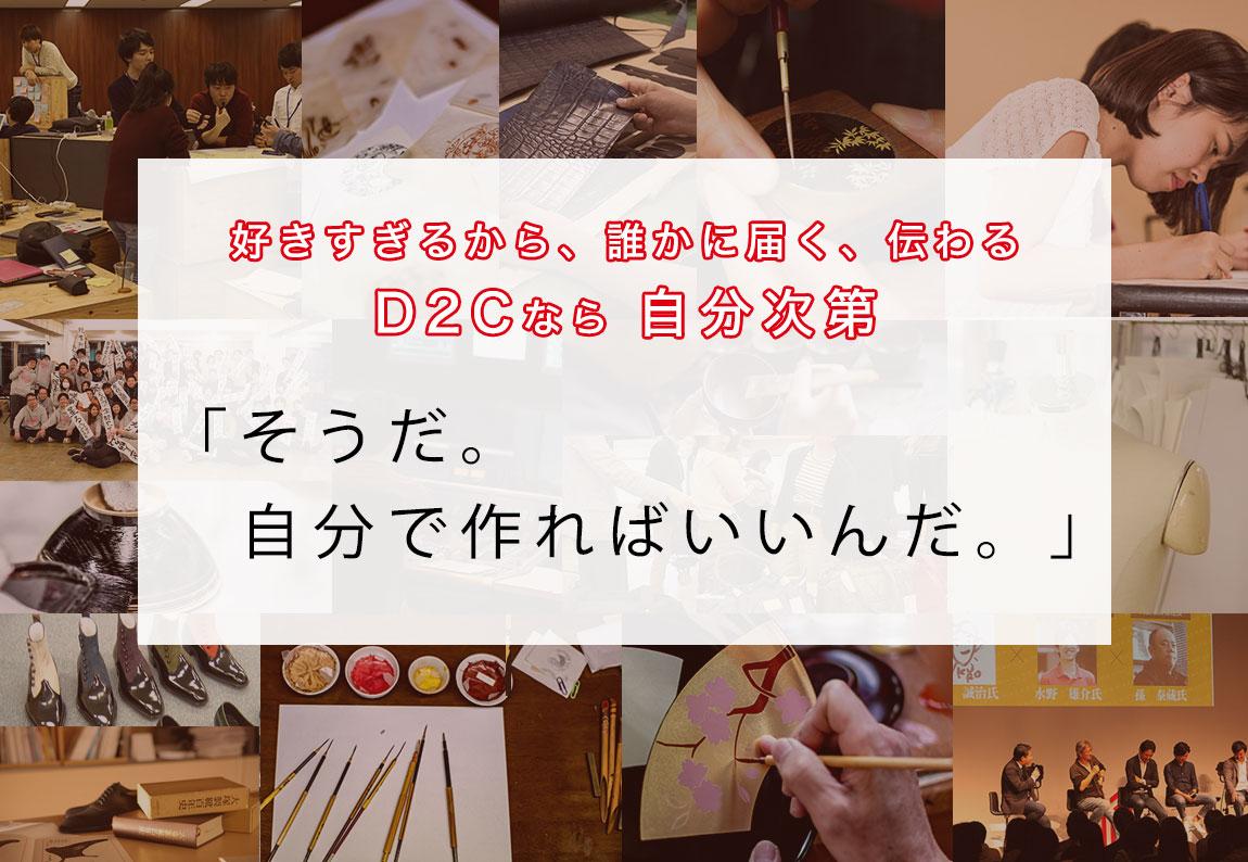 D2Cアクセラレータプログラム
