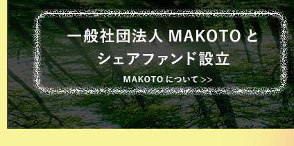 MAKOTOファンド