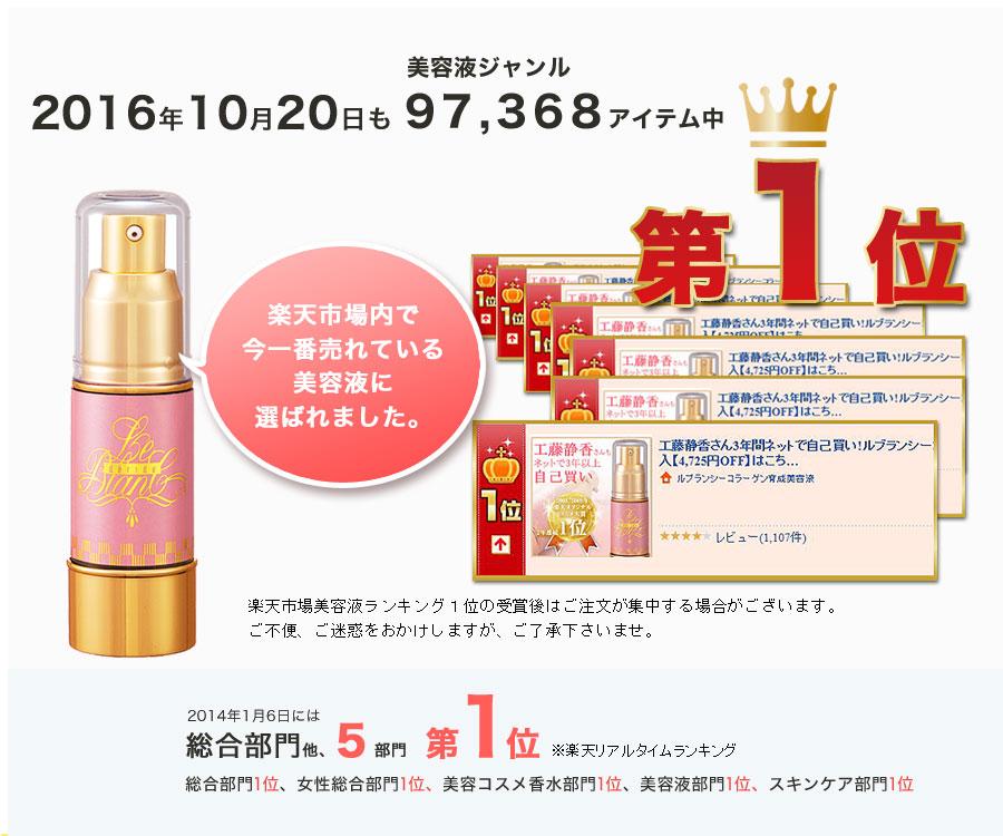 楽天美容液ランキングでも、1位。楽天市場内で今一番売れている美容液に選ばれました