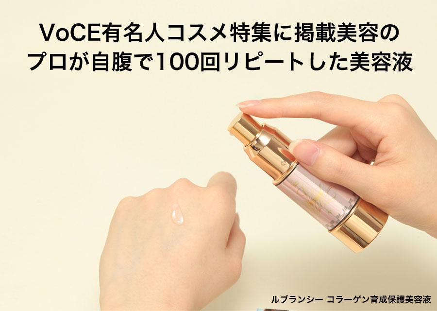VoCE有名人コスメ特集に掲載。美容のプロが自腹で100回リピートした美容液