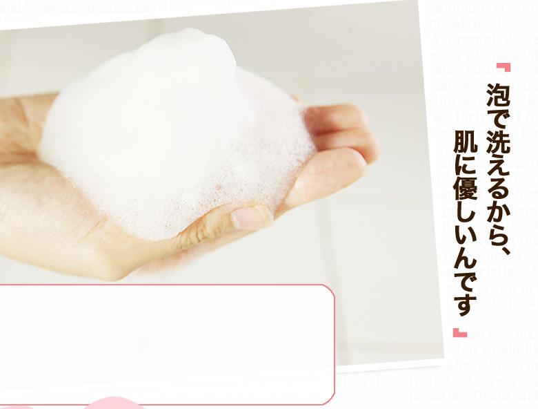 果実エキスで、毛穴を引きしめる。泡で洗える石けん