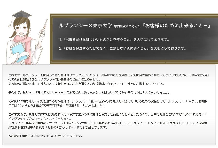 ルブランシーと東京大学学内研究所で考えた、お客様のためにできること