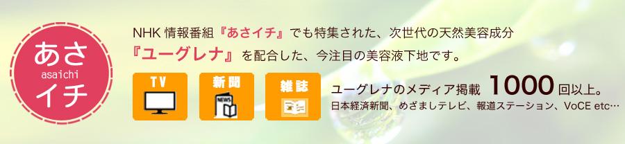 NHKあさイチでも特集された、ユーグレナ(ミドリムシ)配合コスメ、UV美容液下地。