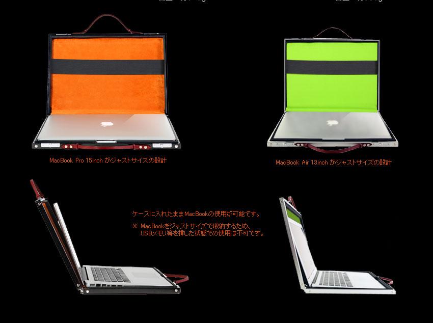 MacBookAir/Pro用アタッシュケース