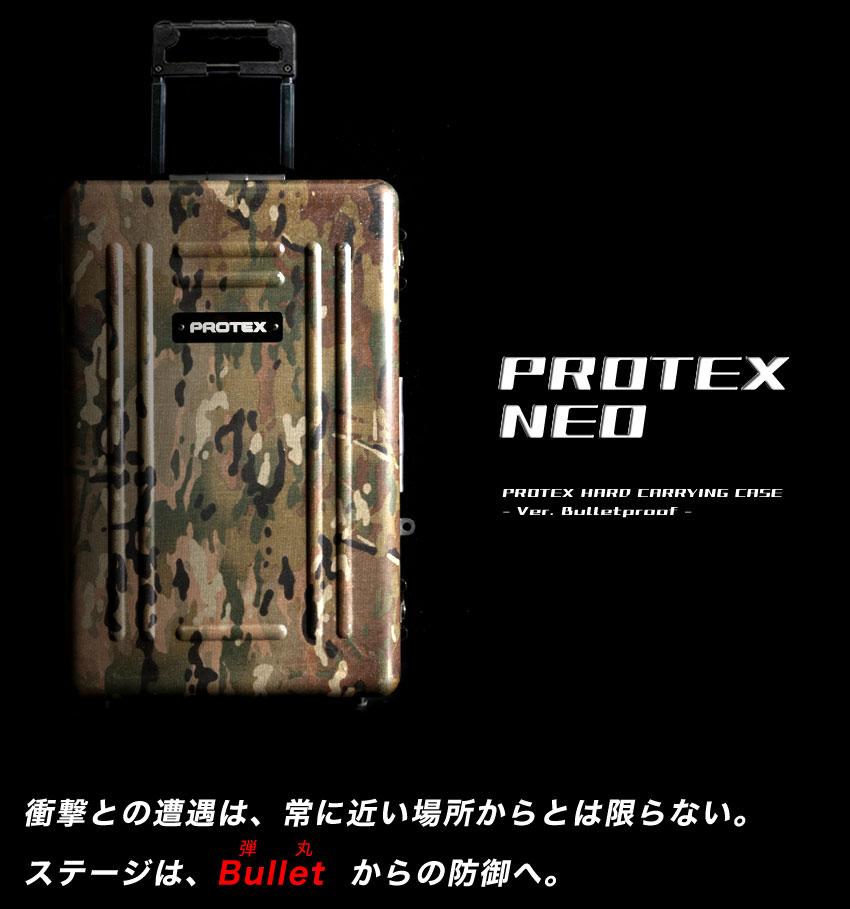 防弾ハードケース PROTEX NEO