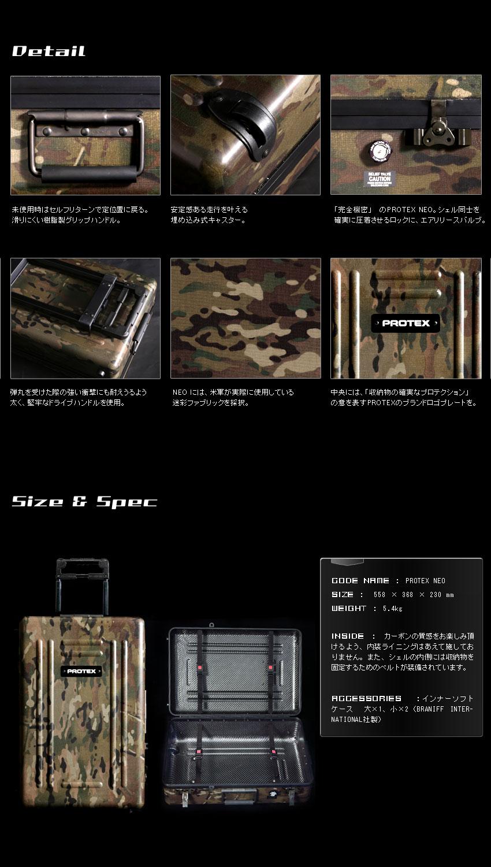 フジコーワ工業株式会社 オリジナルブランドPROTEX 防弾スーツケース NEO(ネオ)