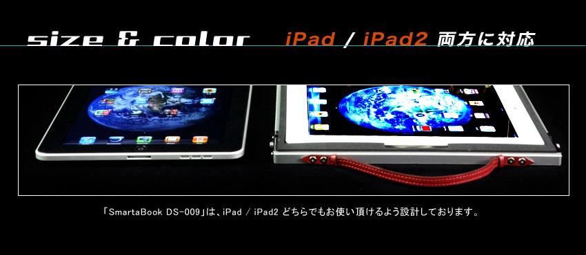 iPad専用バッグ