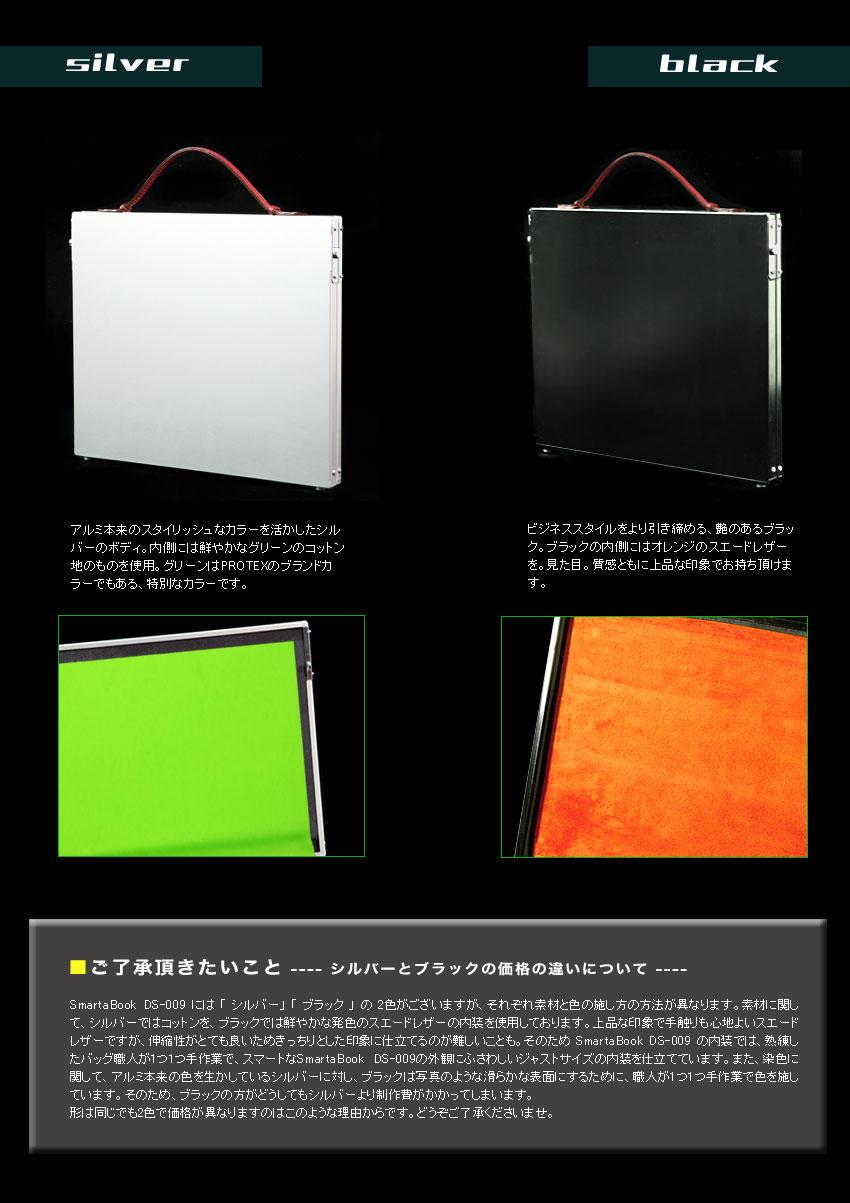 iPad2用アルミアタッシュ