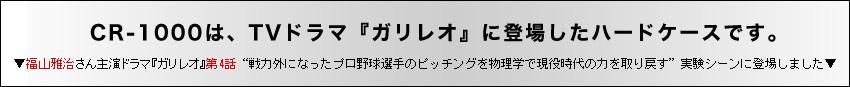 CR-1000  福山雅治主演 ドラマ『ガリレオ』登場のハードケース