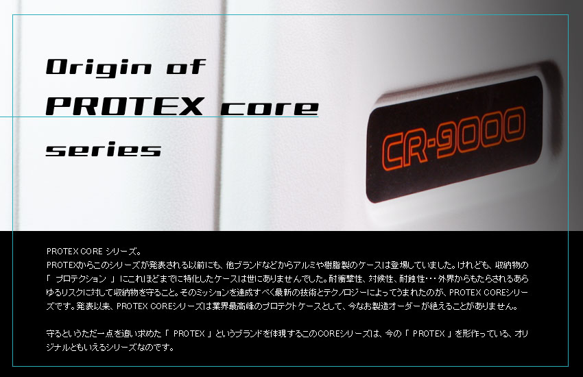 PROTEX小型ハードコンテナCR-1000