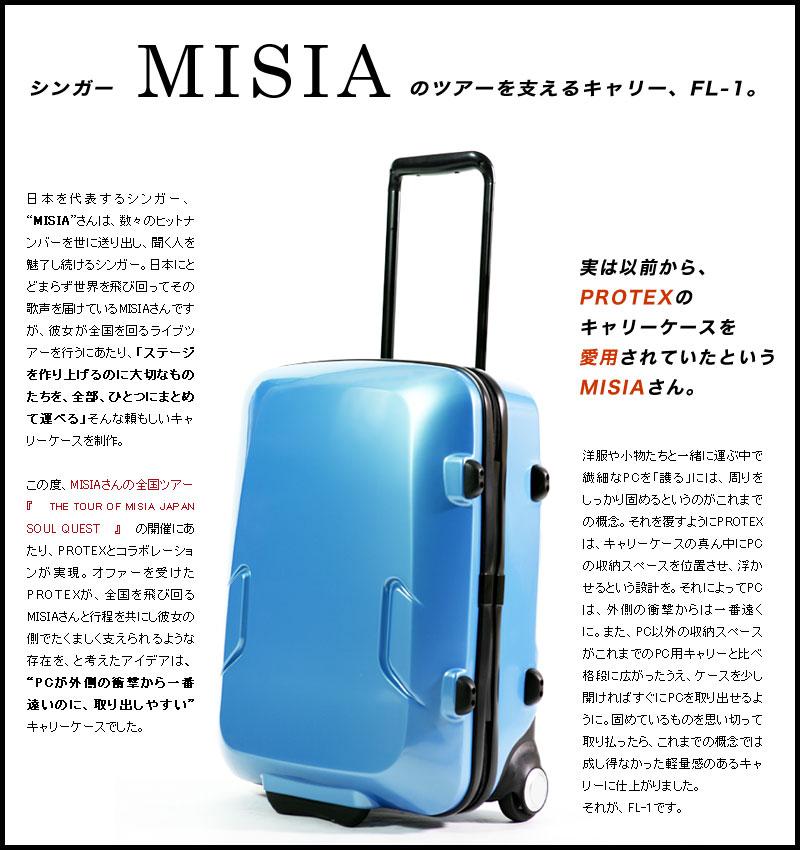 MISIA(ミーシャ)ライブ・全国ツアーを支えるキャリーケース