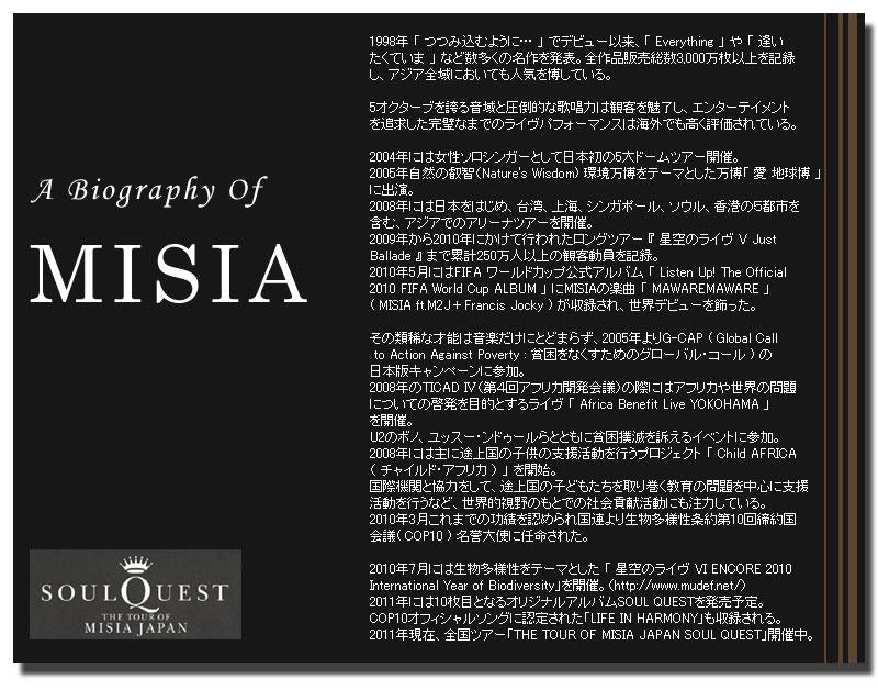 MISIA・コラボレーション・キャリーケース