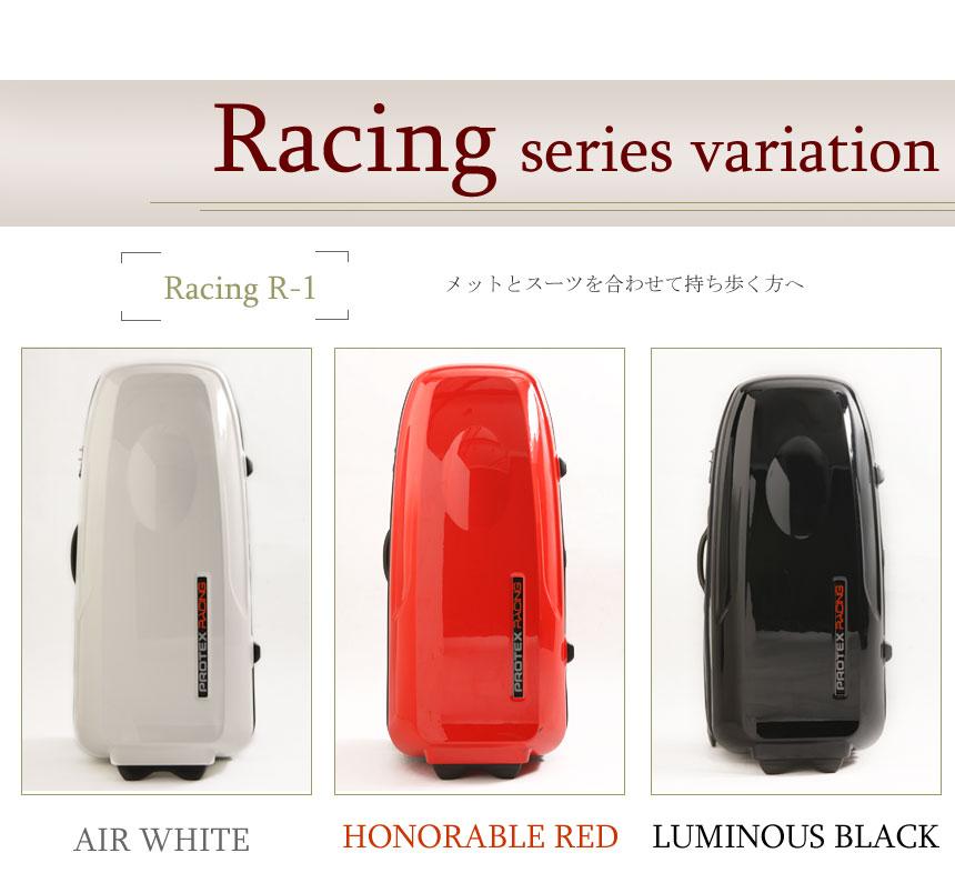 レーシングキャリーケースRACING r-1