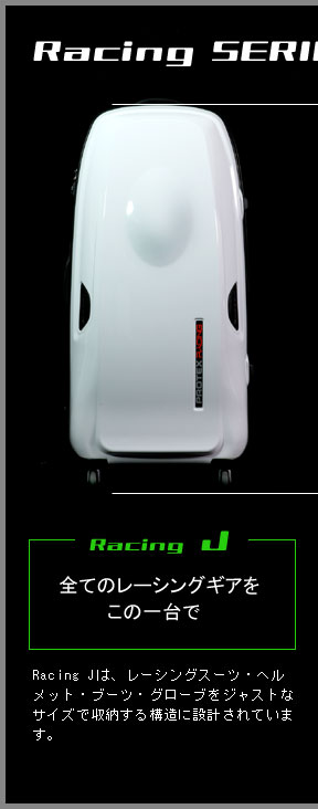 レーシング用キャリーバッグRacing J