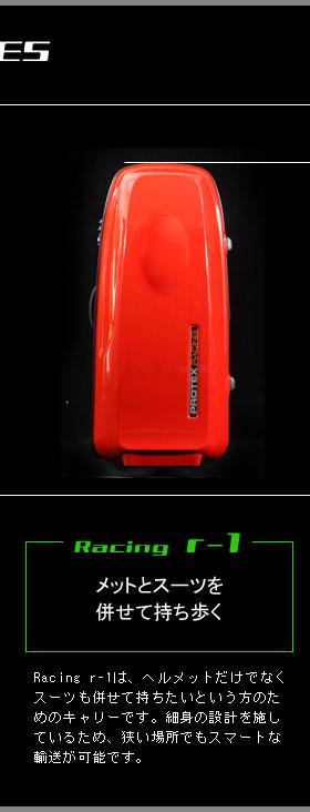 レーシング用キャリーバッグRacing r-1
