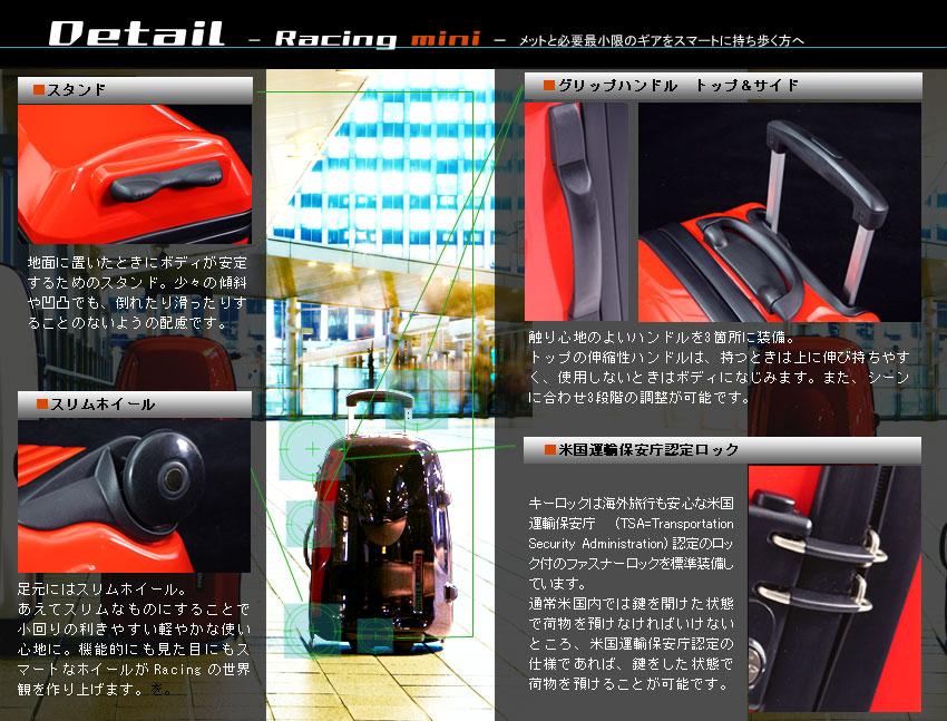 レーシング用キャリーバッグRacing mini