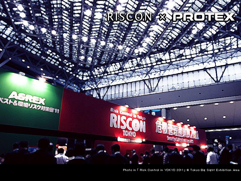 危機管理産業展2011