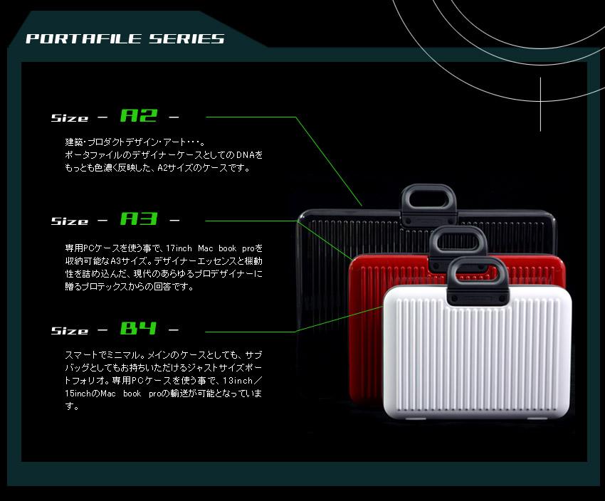 グッドデザイン賞受賞シリーズ PORTAFILE�U A3