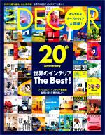 雑誌リアルデザイン掲載 SmartaBook