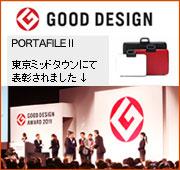 グッドデザイン賞受賞 PORTAFILE�U