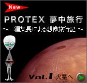 PROTEX(プロテックス)「夢中旅行」vol.1 火星編