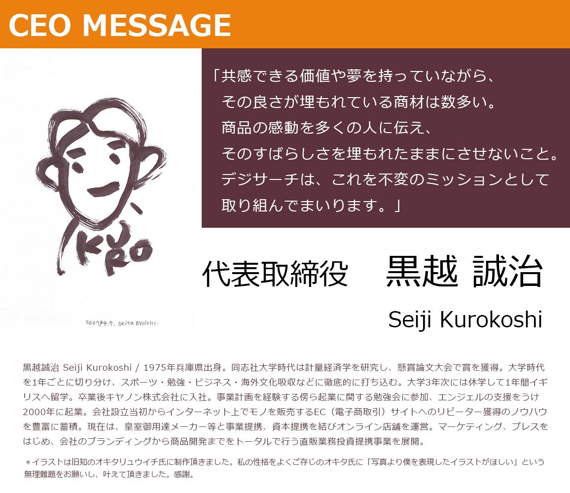 デジサーチアンドアドバタイジング代表取締役 黒越誠治