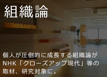 デジサーチ NHKクローズアップ現代でも取材、研究対象となった組織論