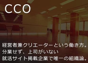 デジサーチ CCO 経営者兼クリエーターという働き方