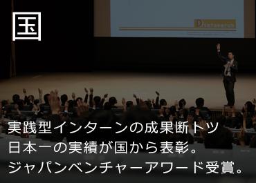 デジサーチ 実践型インターンの実績日本1 国から表彰ジャパンベンチャーアワード受賞